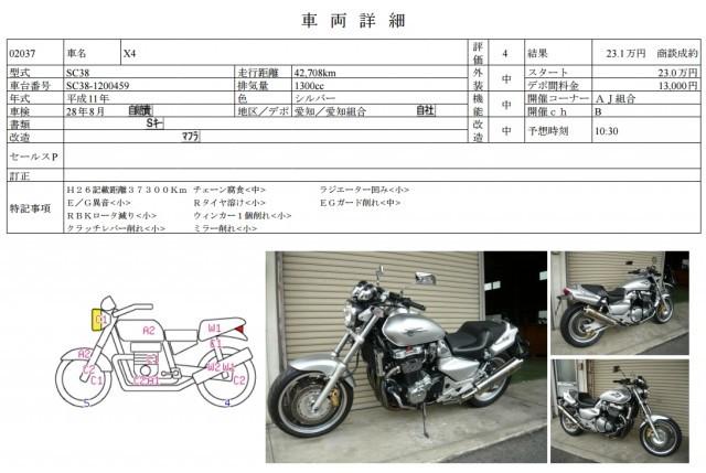 мотоциклы HONDA X4 фото 13 увеличить фото